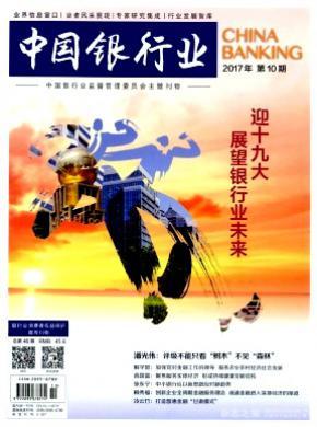 《中国银行业》