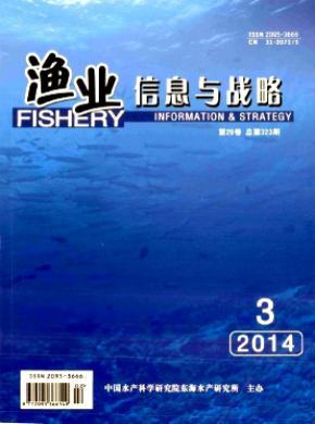 《渔业信息与战略》