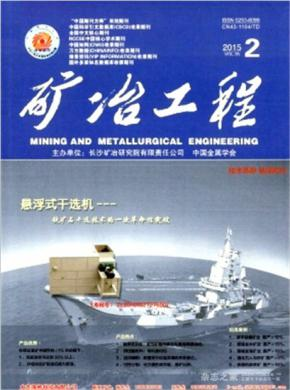 《矿冶工程》