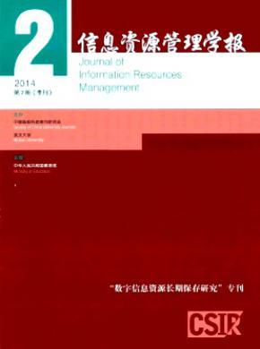 《信息资源管理学报》