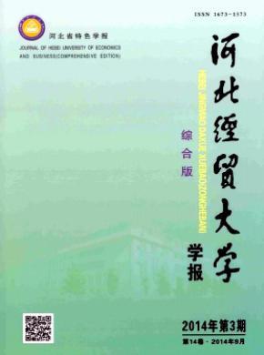 《河北经贸大学学报(综合版)》