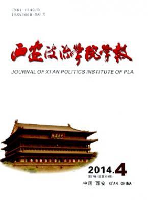 《西安政治学院学报》