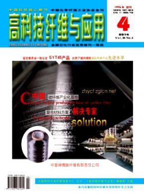 《高科技纤维与应用》