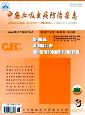 《中国血吸虫病防治》