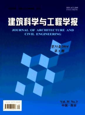 《建筑科学与工程学报》
