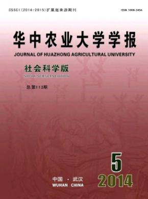 《华中农业大学学报(社会科学版)》