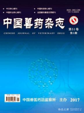《中国兽药》