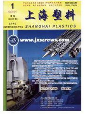 《上海塑料》