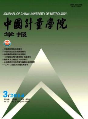 《中国计量学院学报》