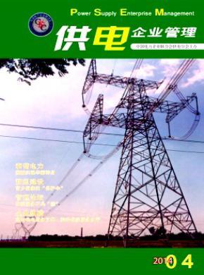 《供电企业管理》