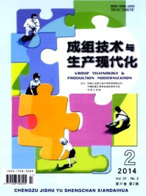 《成组技术与生产现代化》