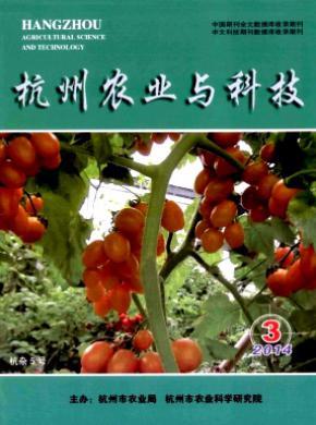 《杭州农业与科技》