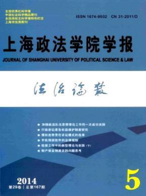 《上海政法学院学报(法治论丛)》
