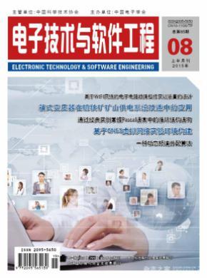 《电子技术与软件工程》
