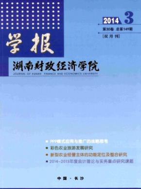 《湖南财政经济学院学报》