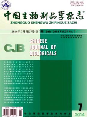 《中国生物制品学》