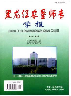 《黑龙江农垦师专学报》