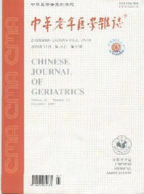 《中华老年医学》