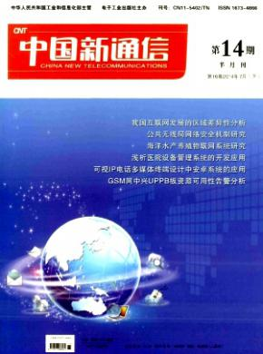 《中国新通信》