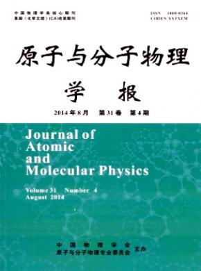 《原子与分子物理学报》