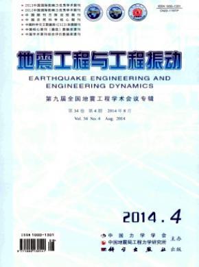 《地震工程与工程振动》
