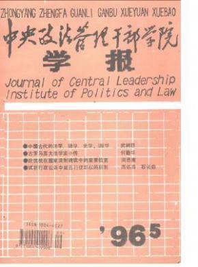 《中央政法管理干部学院学报》