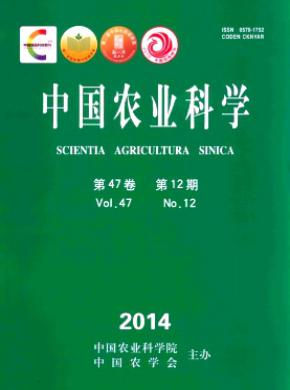 《中国农业科学》