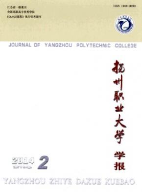 《扬州职业大学学报》
