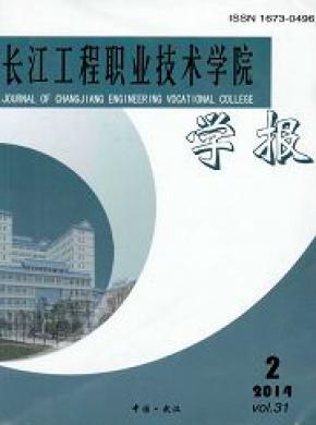 《长江工程职业技术学院学报》