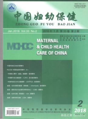 《中国妇幼保健》