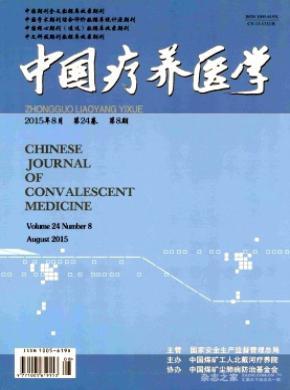 《中国疗养医学》