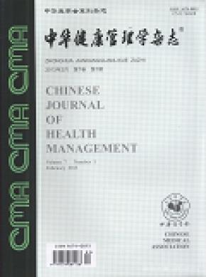 《中华健康管理学》