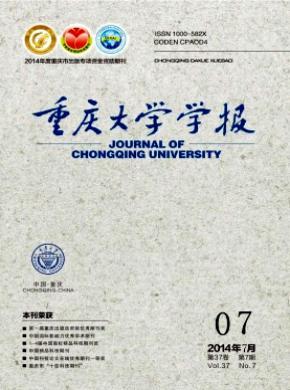 《重庆大学学报》