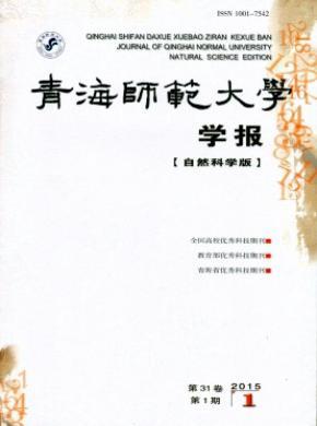 《青海师范大学学报(自然科学版)》