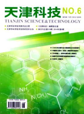《天津科技》