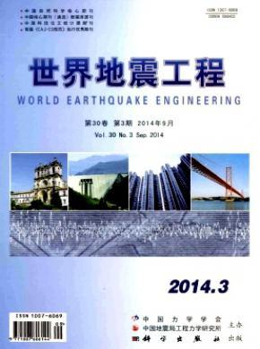 《世界地震工程》
