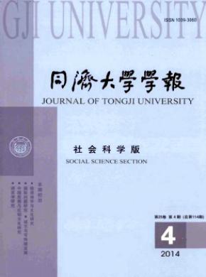 《同济大学学报(社会科学版)》