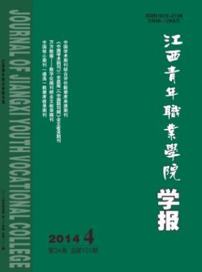 《江西青年职业学院学报》