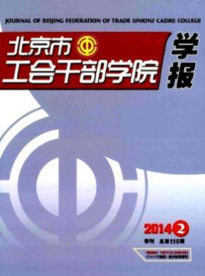 《北京市工会干部学院学报》