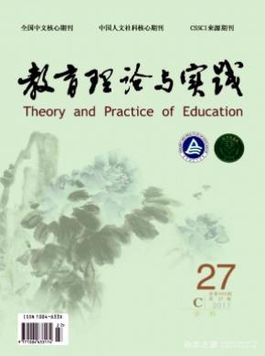 《教育理论与实践》