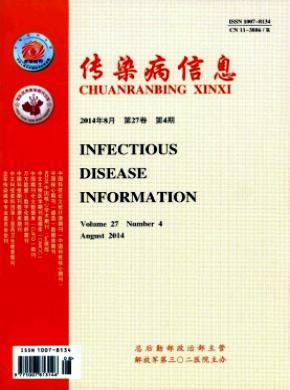 《传染病信息》