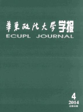《华东政法大学学报》