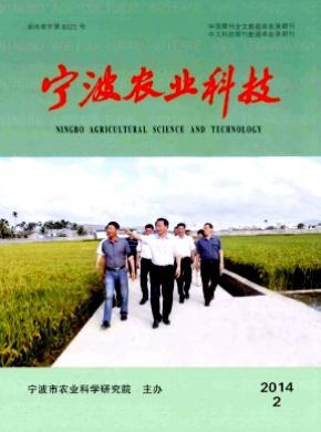 《宁波农业科技》