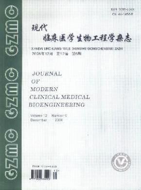 《中华生物医学工程》