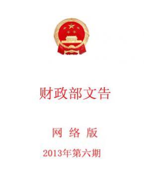 《中华人民共和国财政部文告》