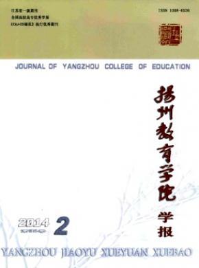 《扬州教育学院学报》