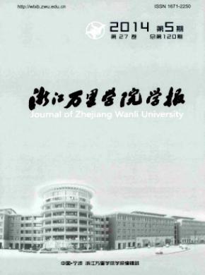 《浙江万里学院学报》