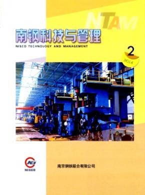 《南钢科技与管理》
