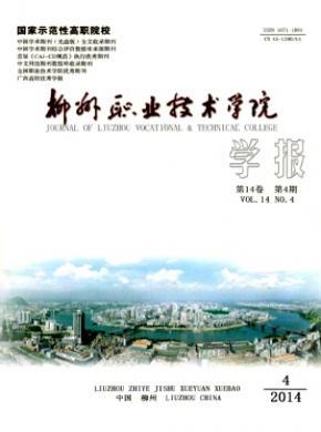《柳州职业技术学院学报》