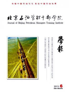 《北京石油管理干部学院学报》